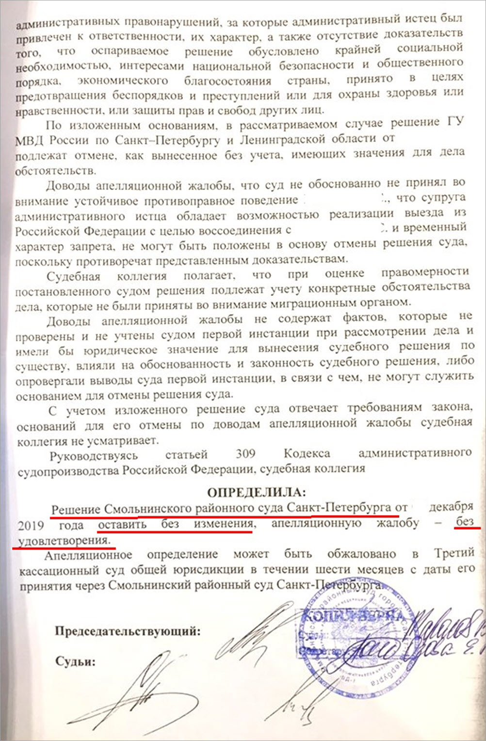 Апелляционная жалоба УМВД РФ по СПБ не удовлетворена