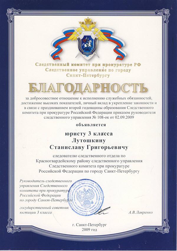Благодарность Лутошкин Статислав