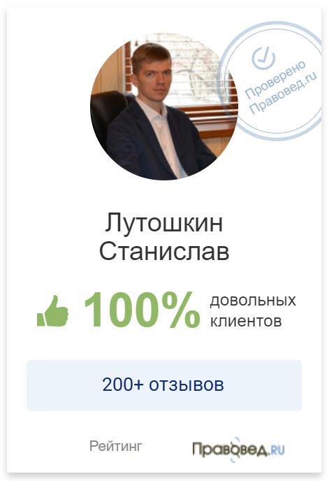 Адвокат Лутошкин на Правовед.ру Отзывы