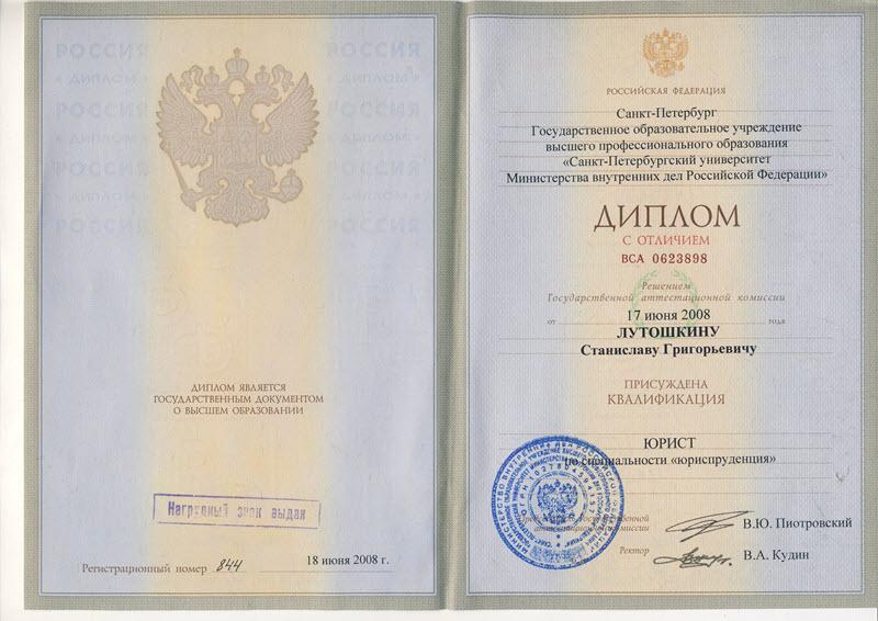 Диплом Лутошкин Статислав