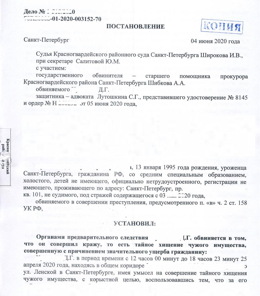 Хищение имущества в СПБ. Прекращение дела адвокат