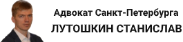 Адвокат СПБ / Санкт Петербург