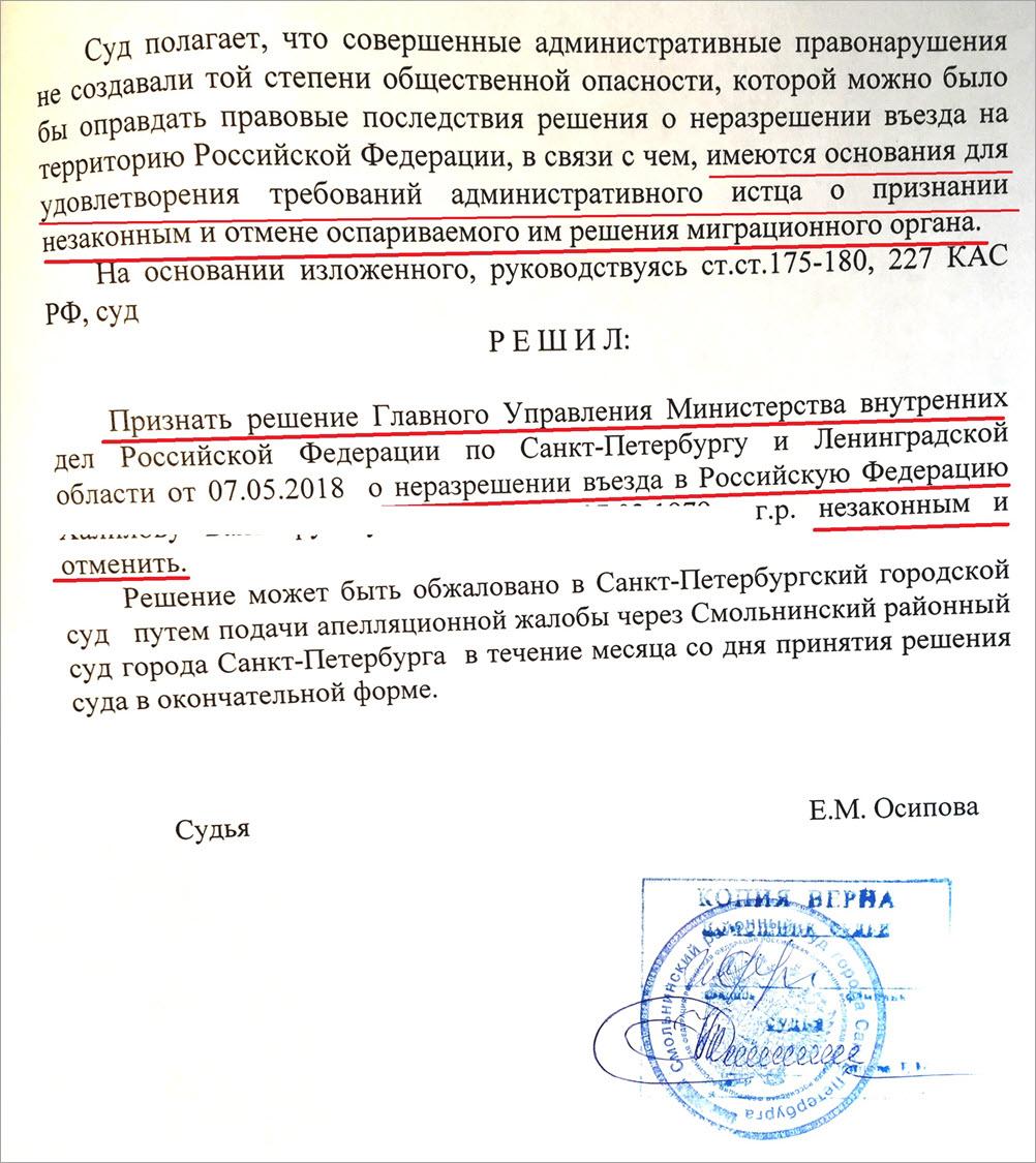 Отмена решения о запрете на въезд на 5 лет РФ СПБ