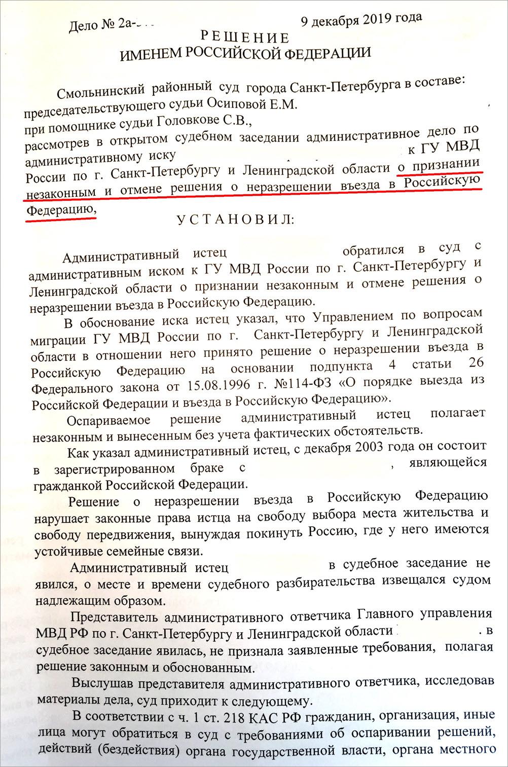 Отмена решения о запрете на въезд на 5 лет РФ