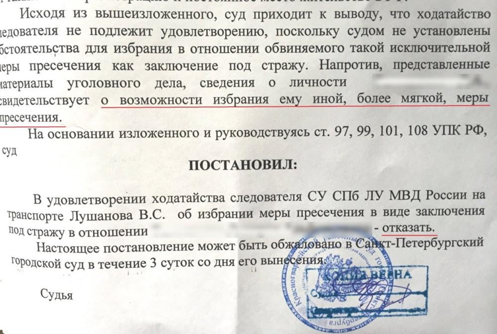 Постановление от 28 августа 2018 года СПБ продолжение