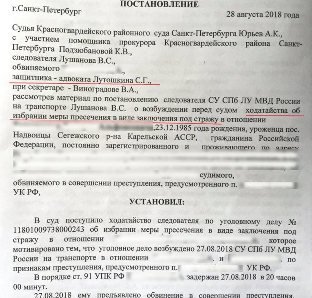 Постановление от 28 августа 2018 года СПБ
