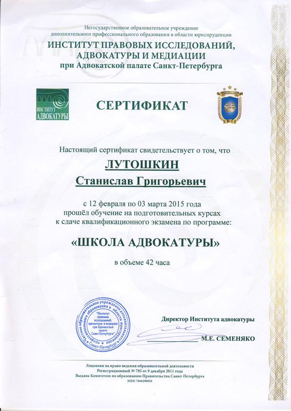 Сертификат Лутошкин Статислав