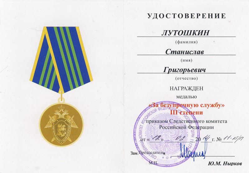 Удостоверение Лутошкин Статислав